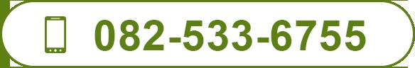 082-533-6755