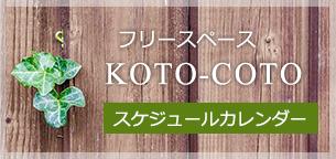 フリースペース「KOTO-COTO」