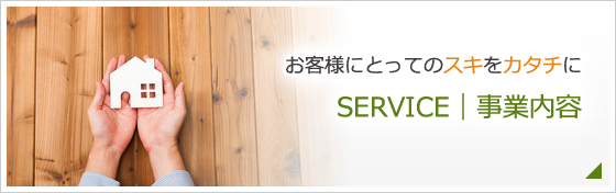 SERVICE|事業内容