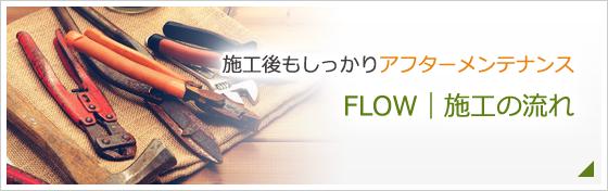 FLOW|施工の流れ
